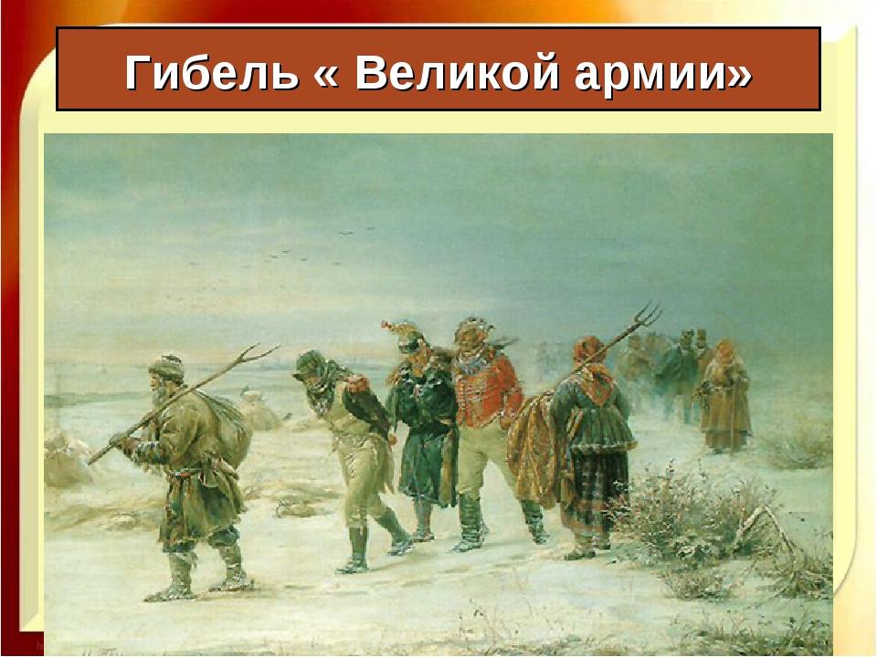 Гибель « Великой армии»