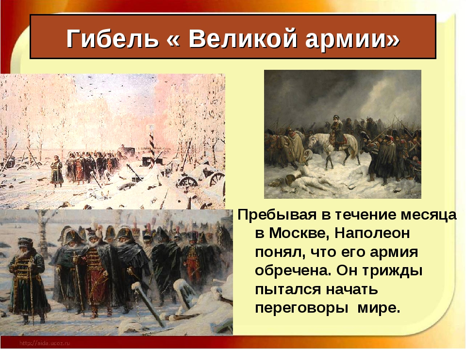 Гибель « Великой армии» Пребывая в течение месяца в Москве, Наполеон понял, ч...