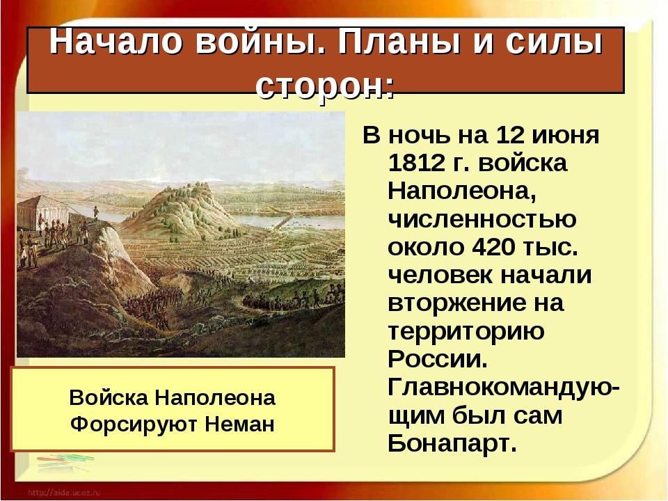 Начало войны. Планы и силы сторон: В ночь на 12 июня 1812 г. войска Наполеона...