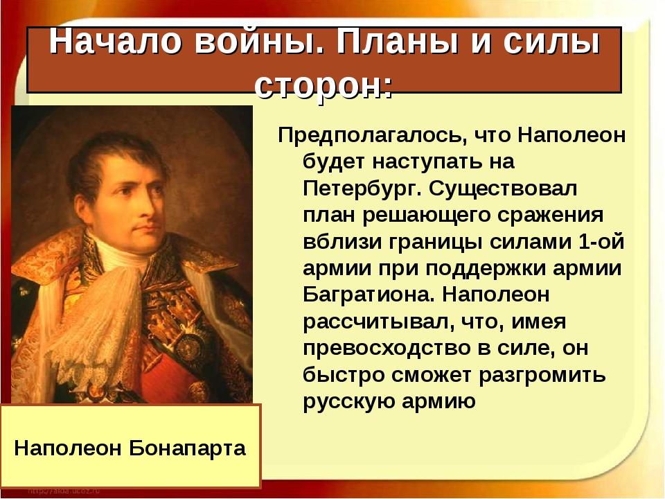 Начало войны. Планы и силы сторон: Предполагалось, что Наполеон будет наступа...