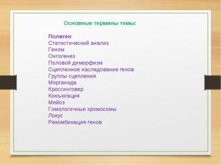 Основные термины темы: Полиген Статистический анализ Геном Онтогенез Половой