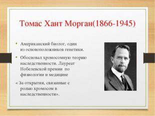 Томас Хант Морган(1866-1945) Американский биолог, один из основоположников ге