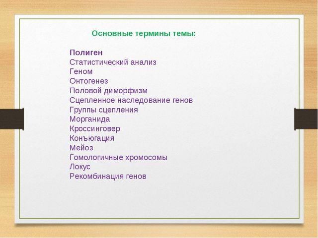 Основные термины темы: Полиген Статистический анализ Геном Онтогенез Половой...