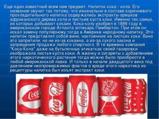 Еще один известный всем нам предмет. Напиток кока - кола. Его название звучит