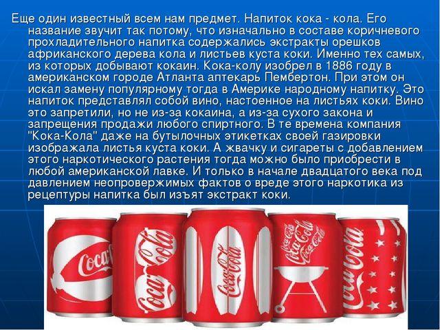 Еще один известный всем нам предмет. Напиток кока - кола. Его название звучит...
