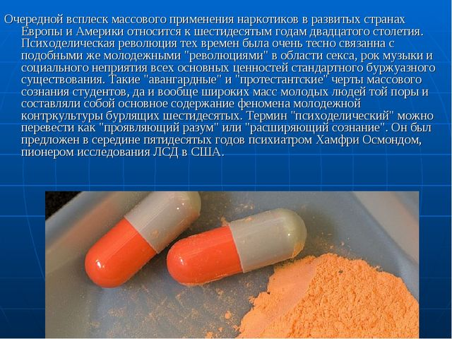 Очередной всплеск массового применения наркотиков в развитых странах Европы и...