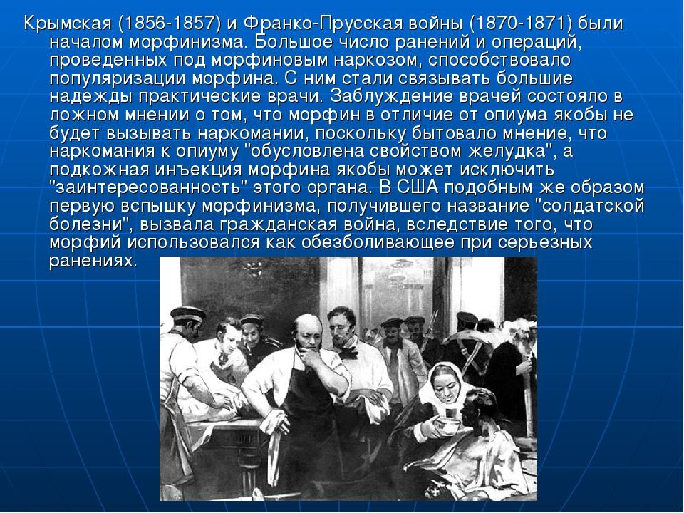 Крымская (1856-1857) и Франко-Прусская войны (1870-1871) были началом морфини...