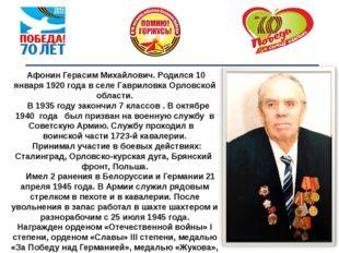 Афонин Герасим Михайлович. Родился 10 января 1920 года в селе Гавриловка Ор