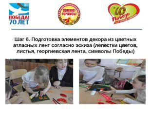 Шаг 6. Подготовка элементов декора из цветных атласных лент согласно эскиза (