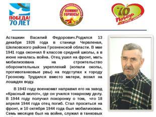 Асташкин Василий Федорович.Родился 13 декабря 1926 года в станице Червлена