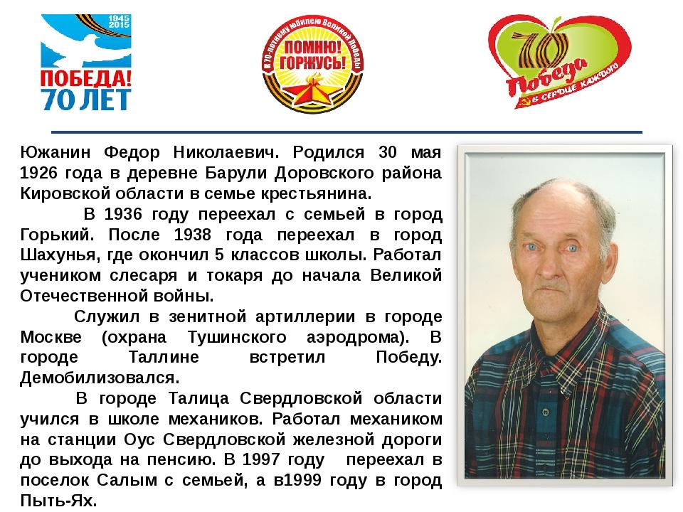 Южанин Федор Николаевич. Родился 30 мая 1926 года в деревне Барули Доровског...