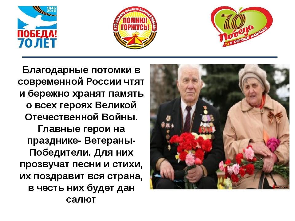 Благодарные потомки в современной России чтят и бережно хранят память о всех...