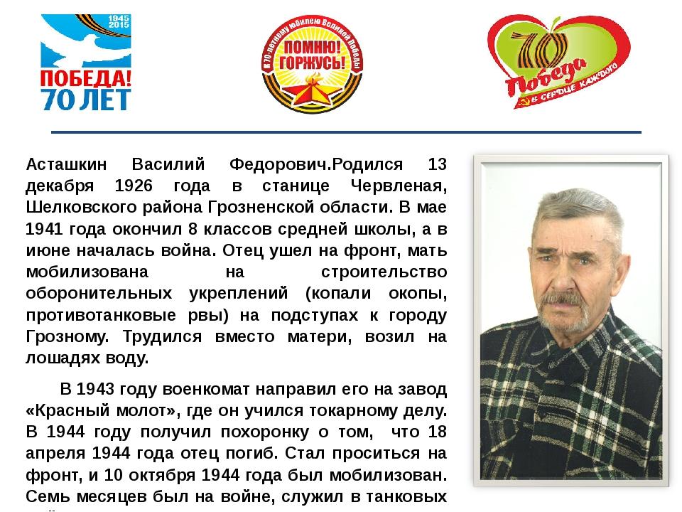 Асташкин Василий Федорович.Родился 13 декабря 1926 года в станице Червлена...
