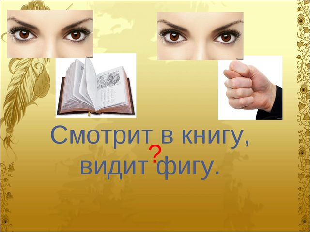 Смотрит в книгу, видит фигу. ?