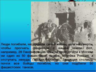 Люди погибали, не щадили своей жизни, шли на смерть, чтобы прогнать фашистов