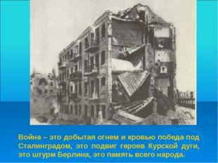 Война – это добытая огнем и кровью победа под Сталинградом, это подвиг героев