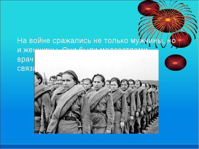 На войне сражались не только мужчины, но и женщины. Они были медсестрами, вр...