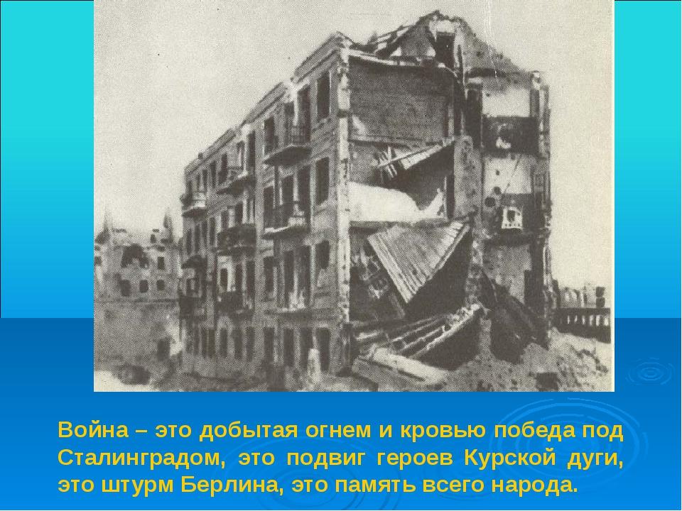 Война – это добытая огнем и кровью победа под Сталинградом, это подвиг героев...