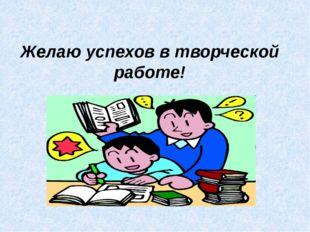 Желаю успехов в творческой работе!