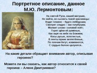 Портретное описание, данное М.Ю. Лермонтовым:  На святой Руси, нашей матушке