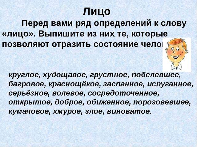 Лицо Перед вами ряд определений к слову «лицо». Выпишите из них те, которые...