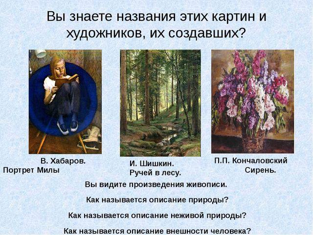 Вы знаете названия этих картин и художников, их создавших? Вы видите произвед...