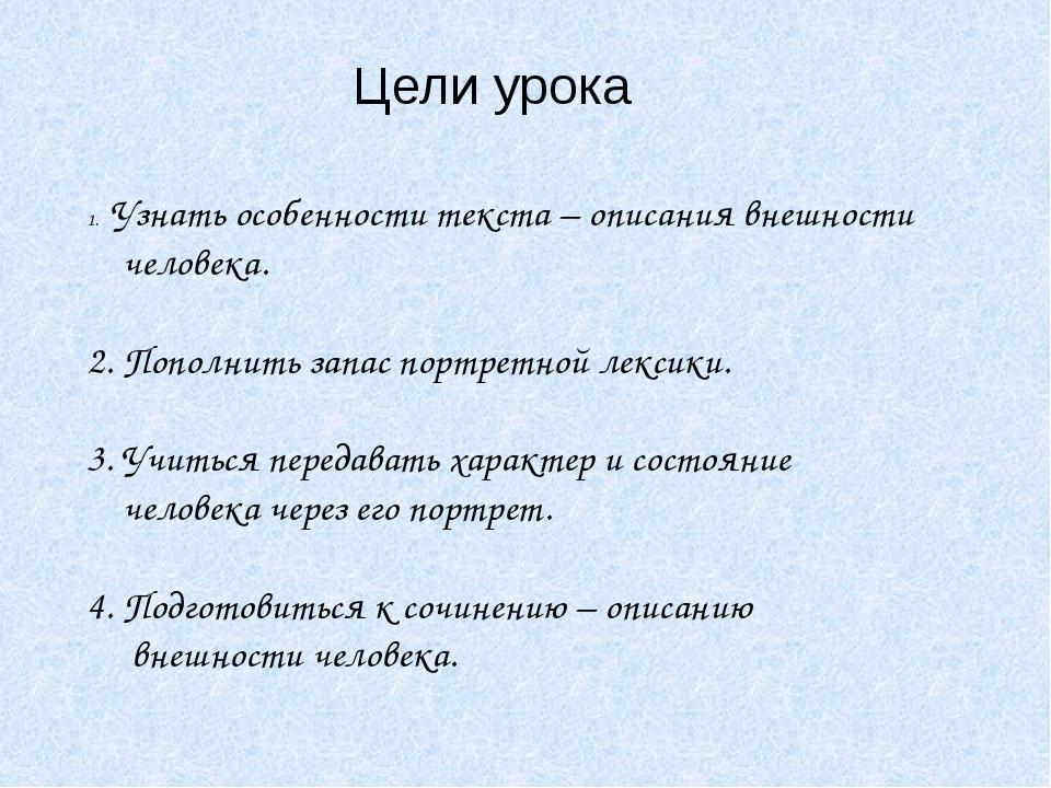 Цели урока Узнать особенности текста – описания внешности человека. 2. Пополн...
