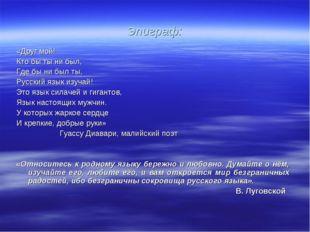 Эпиграф: «Друг мой! Кто бы ты ни был, Где бы ни был ты, Русский язык изучай!