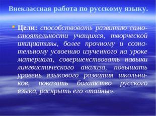 Внеклассная работа по русскому языку. Цели: способствовать развитию само-стоя
