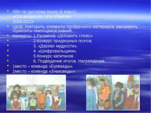 КВН по русскому языку (4 класс) «Сто вопросов – сто ответов» 2009-2010г. Цель