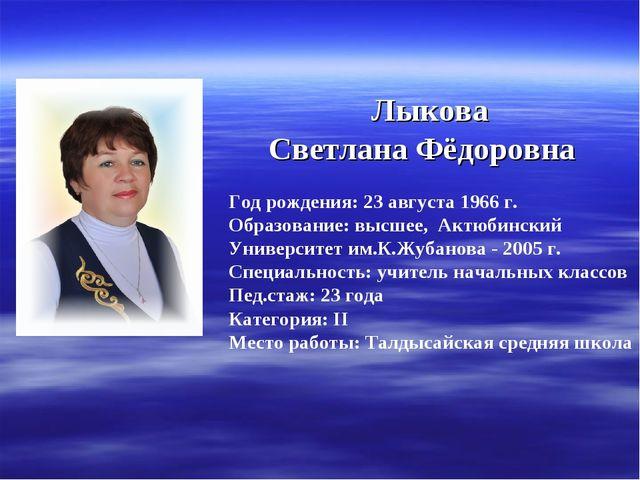 Лыкова Светлана Фёдоровна Год рождения: 23 августа 1966 г. Образование: высш...