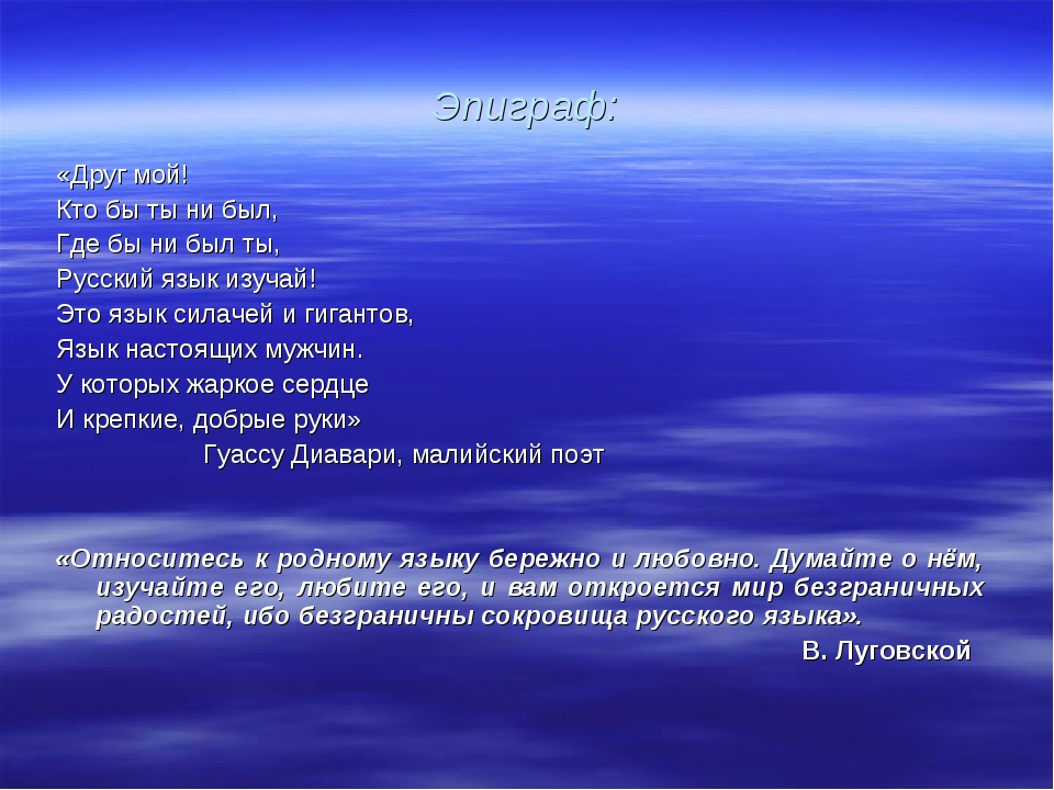 Эпиграф: «Друг мой! Кто бы ты ни был, Где бы ни был ты, Русский язык изучай!...