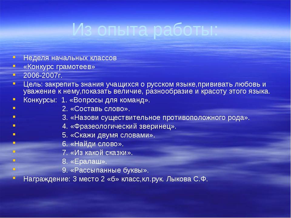 Из опыта работы: Неделя начальных классов «Конкурс грамотеев» 2006-2007г. Цел...