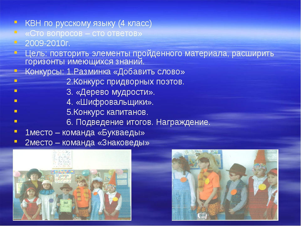 КВН по русскому языку (4 класс) «Сто вопросов – сто ответов» 2009-2010г. Цель...