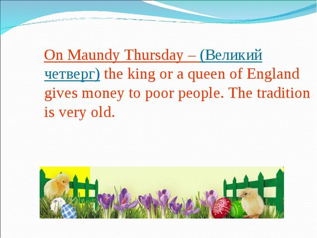 On Maundy Thursday – (Великий четверг) the king or a queen of England gives...