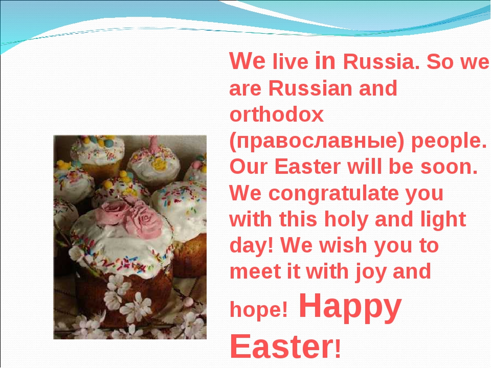We live in Russia. So we are Russian and orthodox (православные) people. Our...