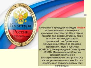 Культурное и природное наследие России активно вовлекаются в мировое культурн