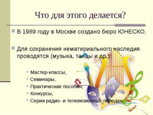 Что для этого делается? В 1989 году в Москве создано бюро ЮНЕСКО. Для сохране