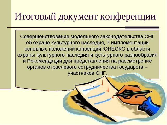 Итоговый документ конференции Совершенствование модельного законодательства С...
