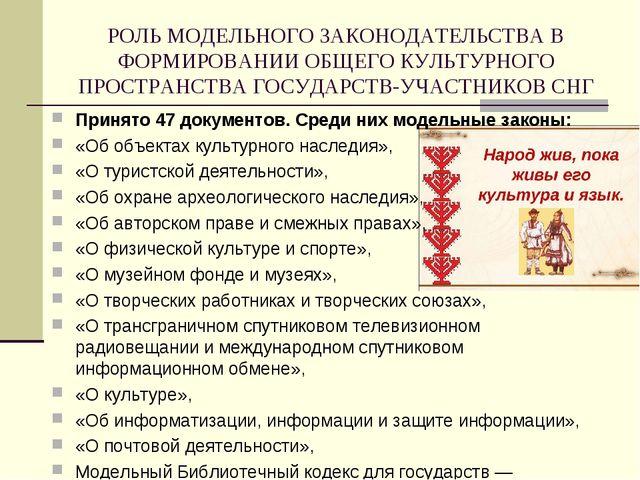 РОЛЬ МОДЕЛЬНОГО ЗАКОНОДАТЕЛЬСТВА В ФОРМИРОВАНИИ ОБЩЕГО КУЛЬТУРНОГО ПРОСТРАНСТ...