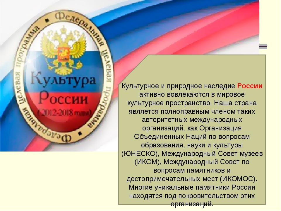 Культурное и природное наследие России активно вовлекаются в мировое культурн...