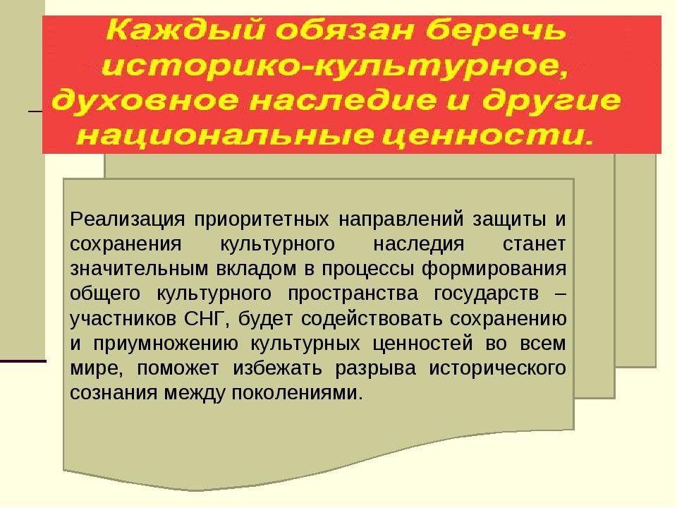 Реализация приоритетных направлений защиты и сохранения культурного наследия...