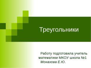Треугольники Работу подготовила учитель математики МКОУ школа №1 Монахова Е.Ю.