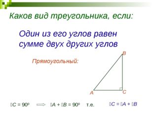Каков вид треугольника, если: Один из его углов равен сумме двух других углов