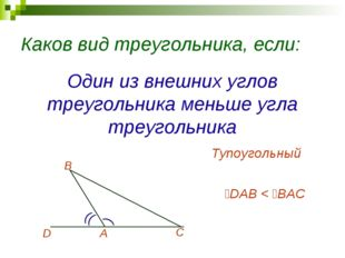 Каков вид треугольника, если: Один из внешних углов треугольника меньше угла