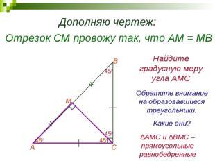 Дополняю чертеж: Отрезок СМ провожу так, что АМ = МВ А В С М = = Найдите град