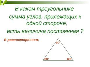 В каком треугольнике сумма углов, прилежащих к одной стороне, есть величина п
