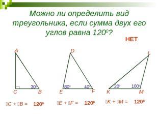 Можно ли определить вид треугольника, если сумма двух его углов равна 1200? Н
