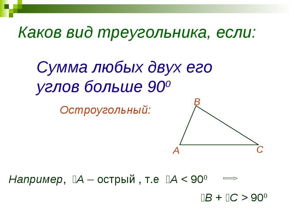 Каков вид треугольника, если: Сумма любых двух его углов больше 900 Остроугол...