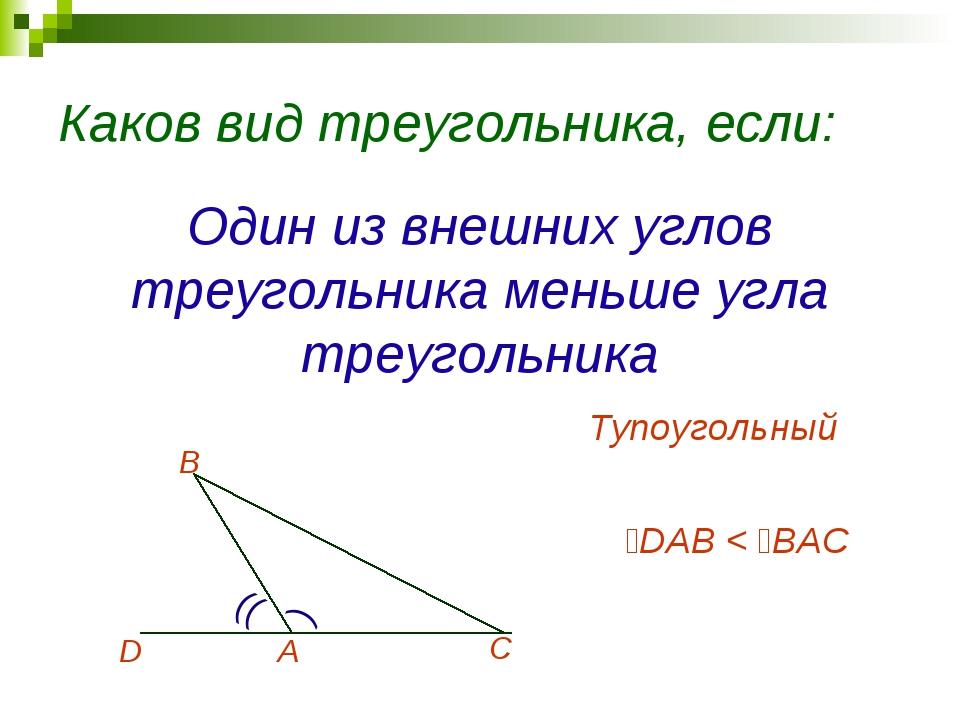 Каков вид треугольника, если: Один из внешних углов треугольника меньше угла...